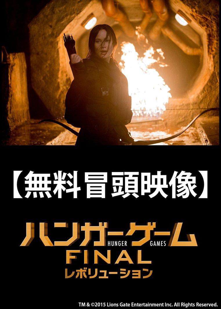 【無料冒頭映像】ハンガー・ゲーム FINAL: レボリューション