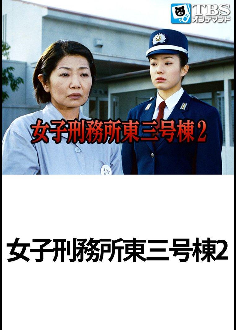 女子刑務所東三号棟2 【TBSオンデマンド】