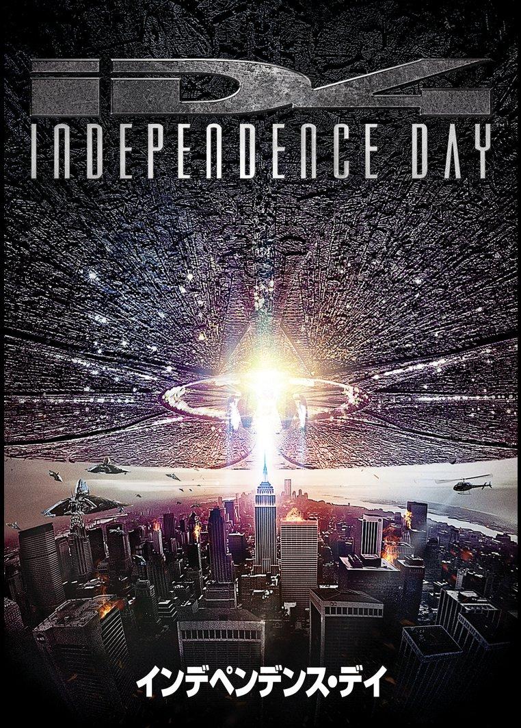 インデペンデンス・デイ 20周年記念ヴァージョン