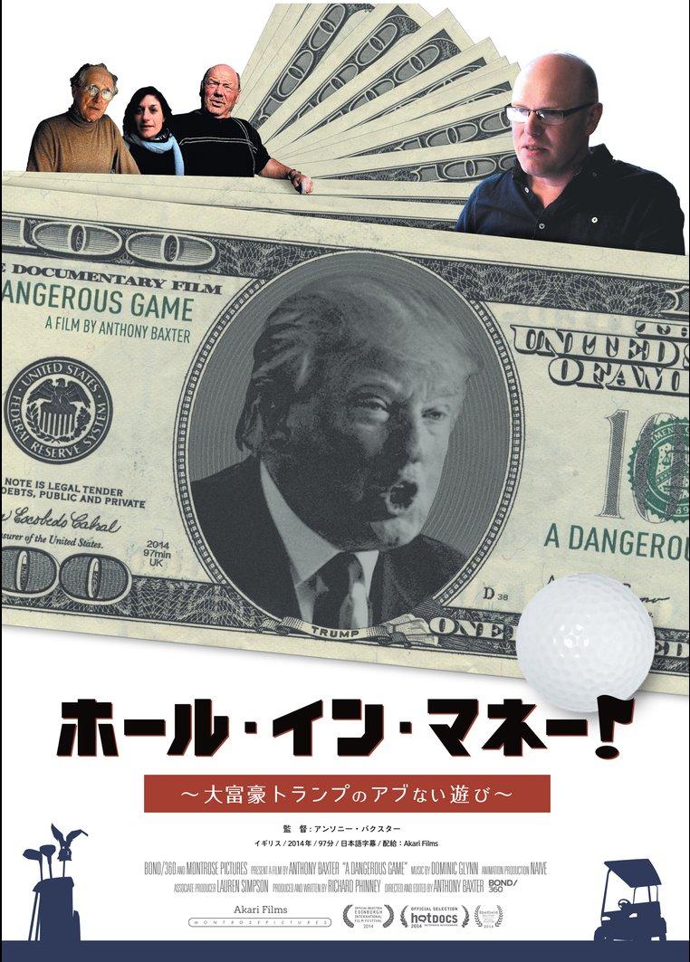 ホール・イン・マネー!~大富豪トランプのアブない遊び~