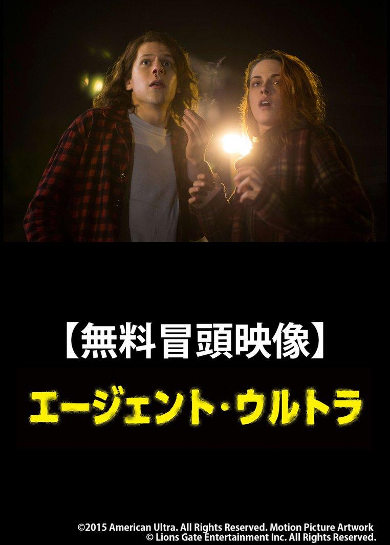【無料冒頭映像】エージェント・ウルトラ