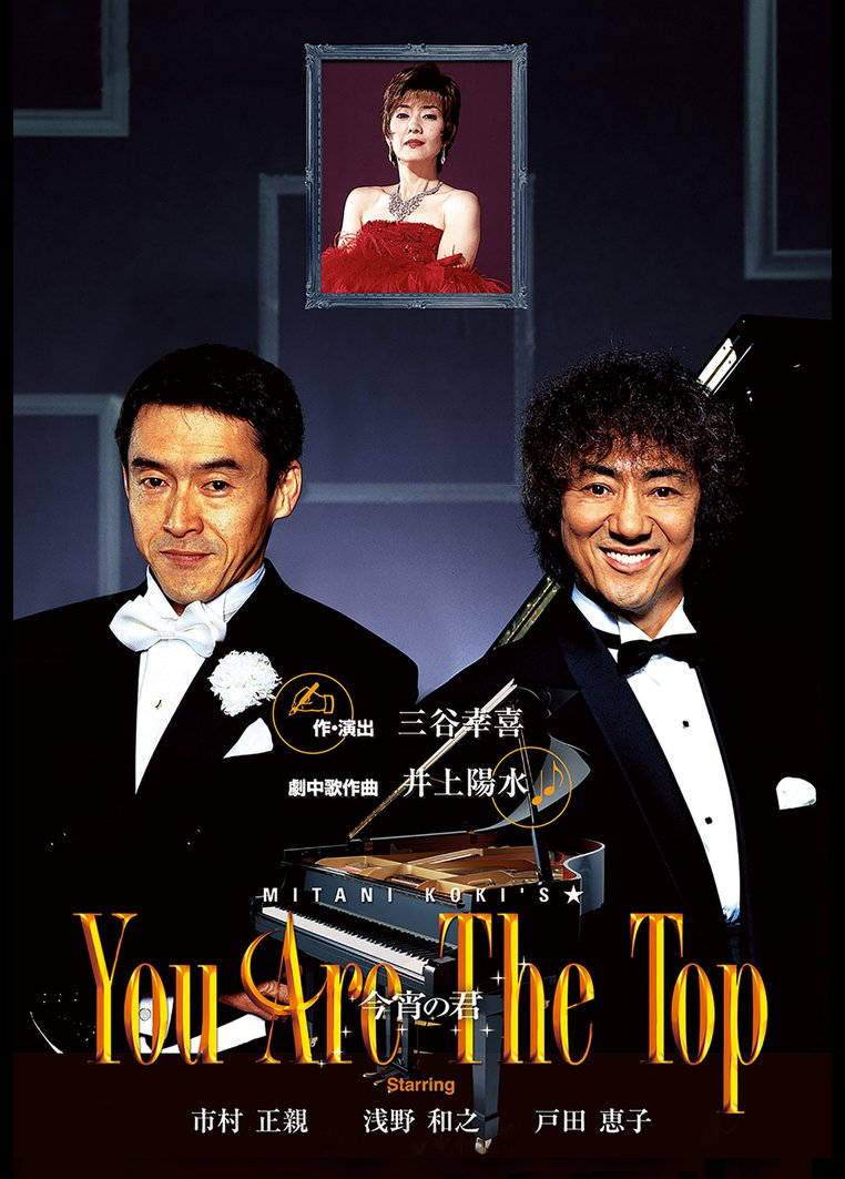 You Are The Top