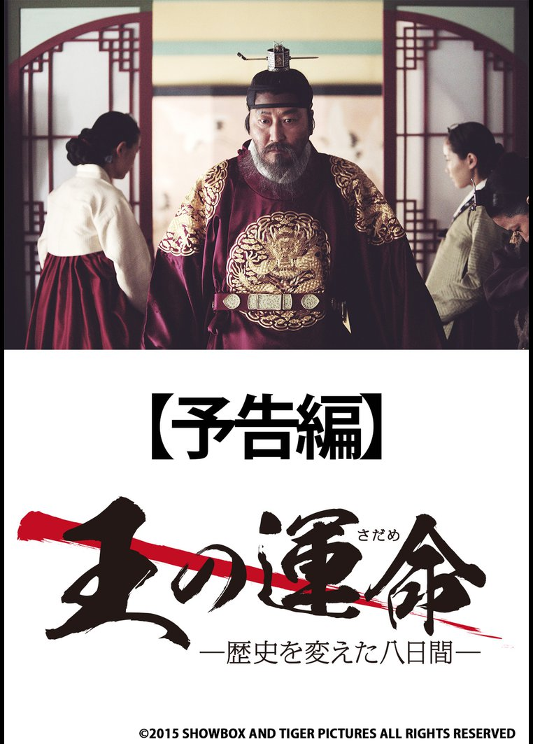 【予告編】王の運命-歴史を変えた八日間-