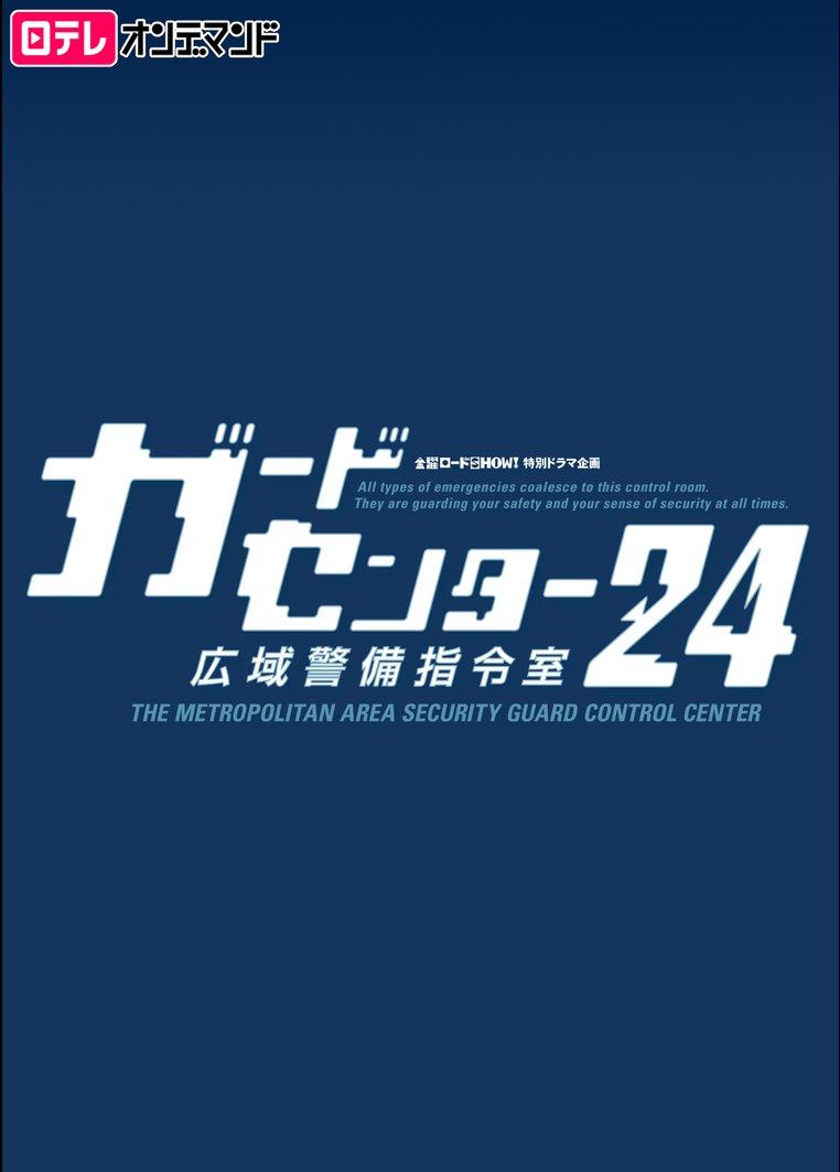金曜ロードSHOW!「ガードセンター24広域警備指令室」【日テレオンデマンド】