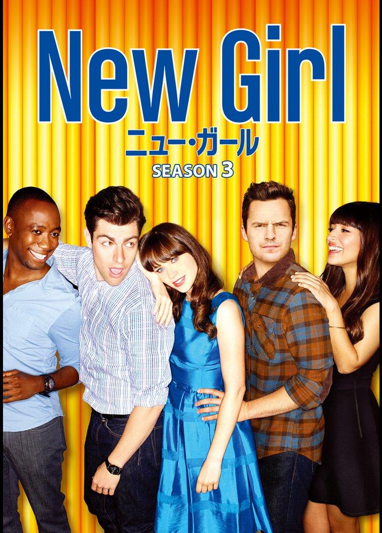 New Girl/ニュー・ガール シーズン3