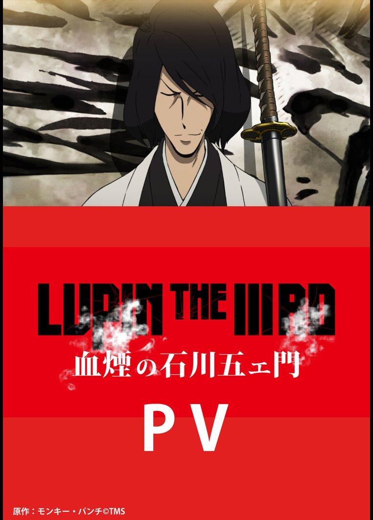 LUPIN THE IIIRD 血煙の石川五エ門 PV