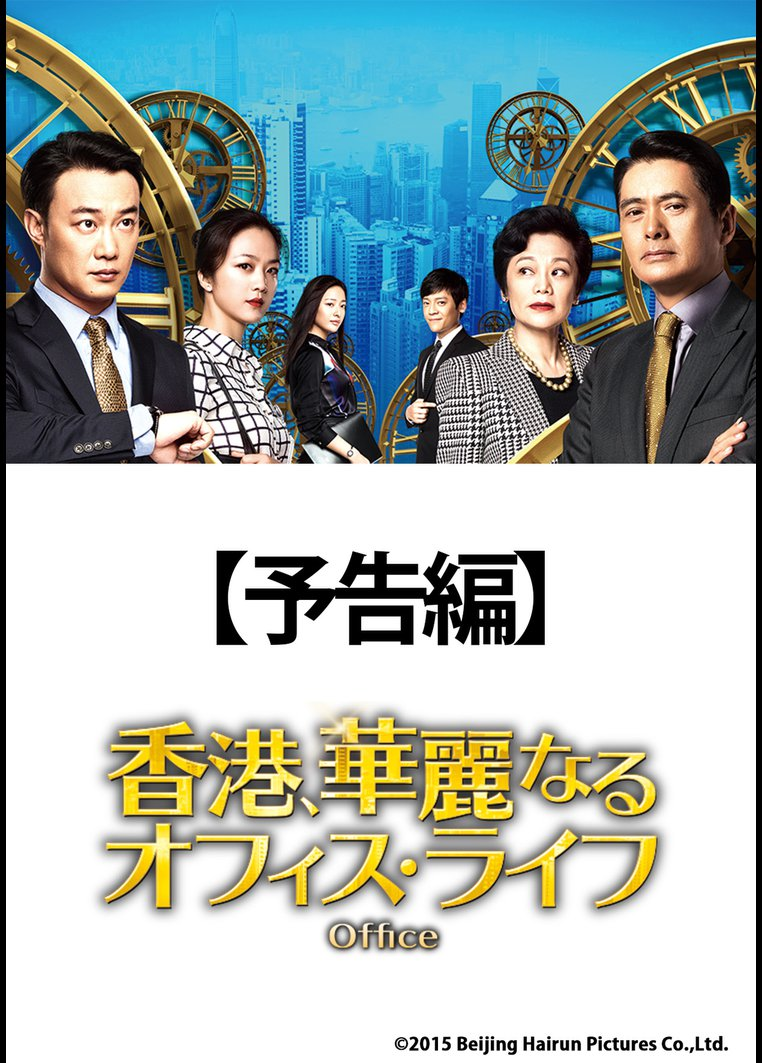 【予告編】香港、華麗なるオフィス・ライフ