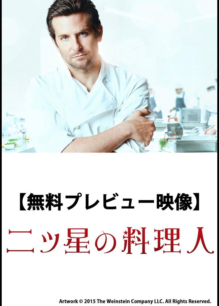 【無料プレビュー映像】二ツ星の料理人