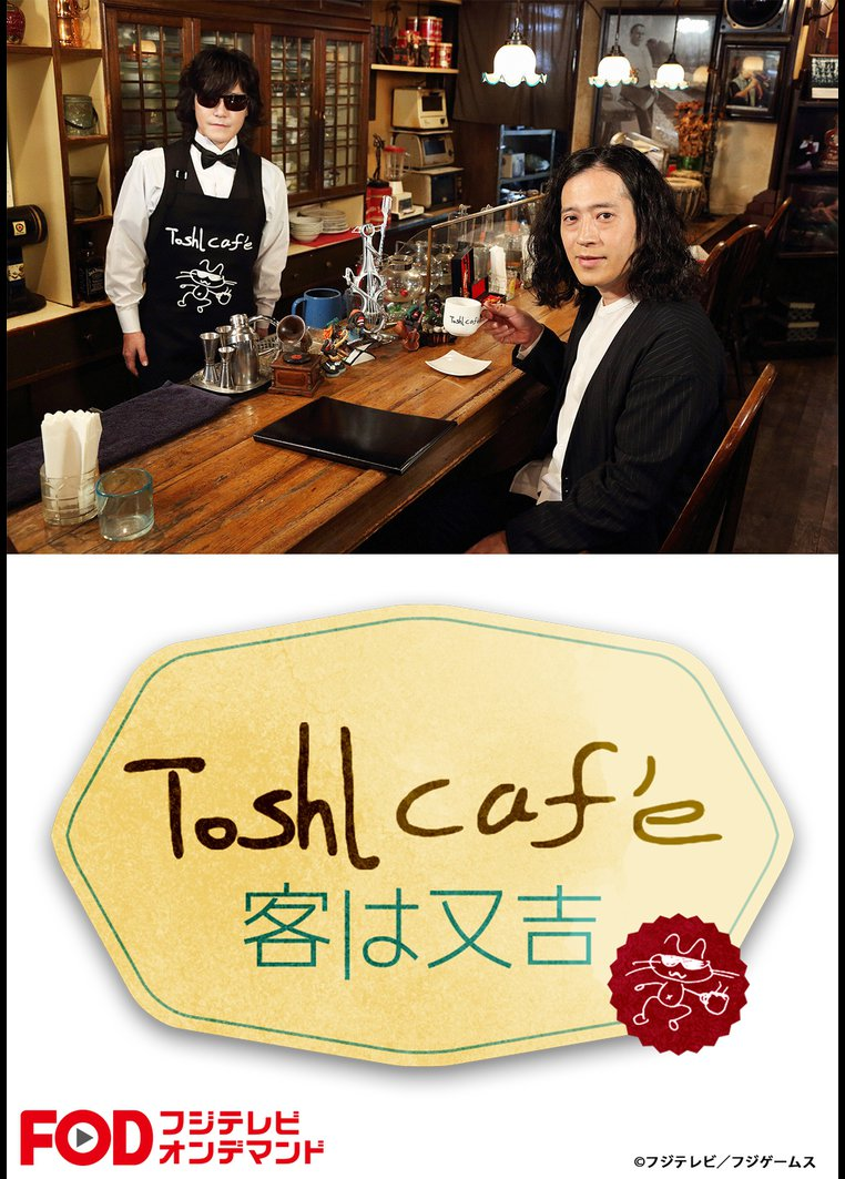 ToshlCafe客は又吉~こだわりのメニューを作る旅【フジテレビオンデマンド】