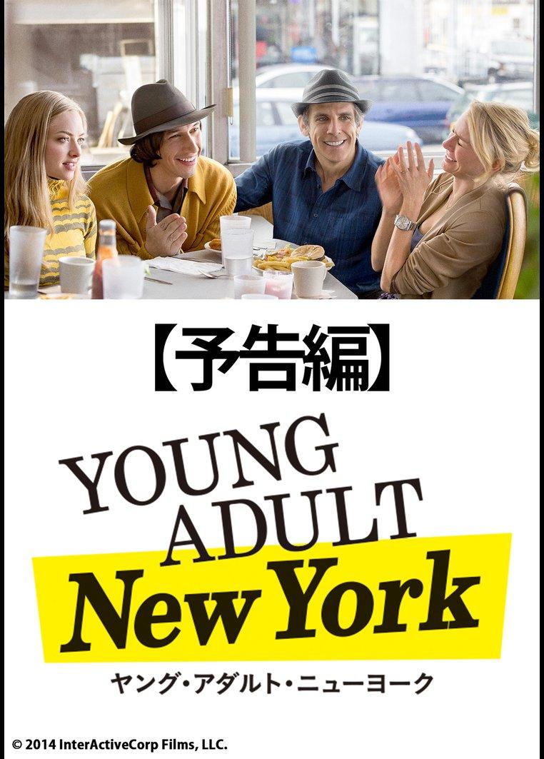 【予告編】ヤング・アダルト・ニューヨーク