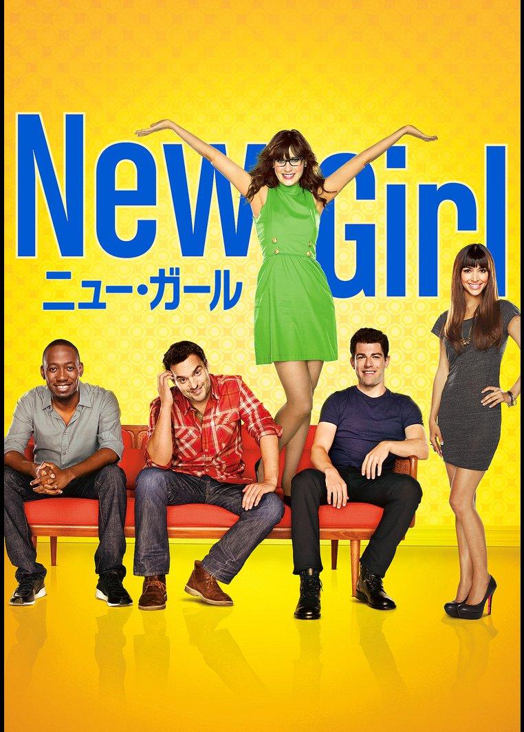 New Girl/ニュー・ガール シーズン1