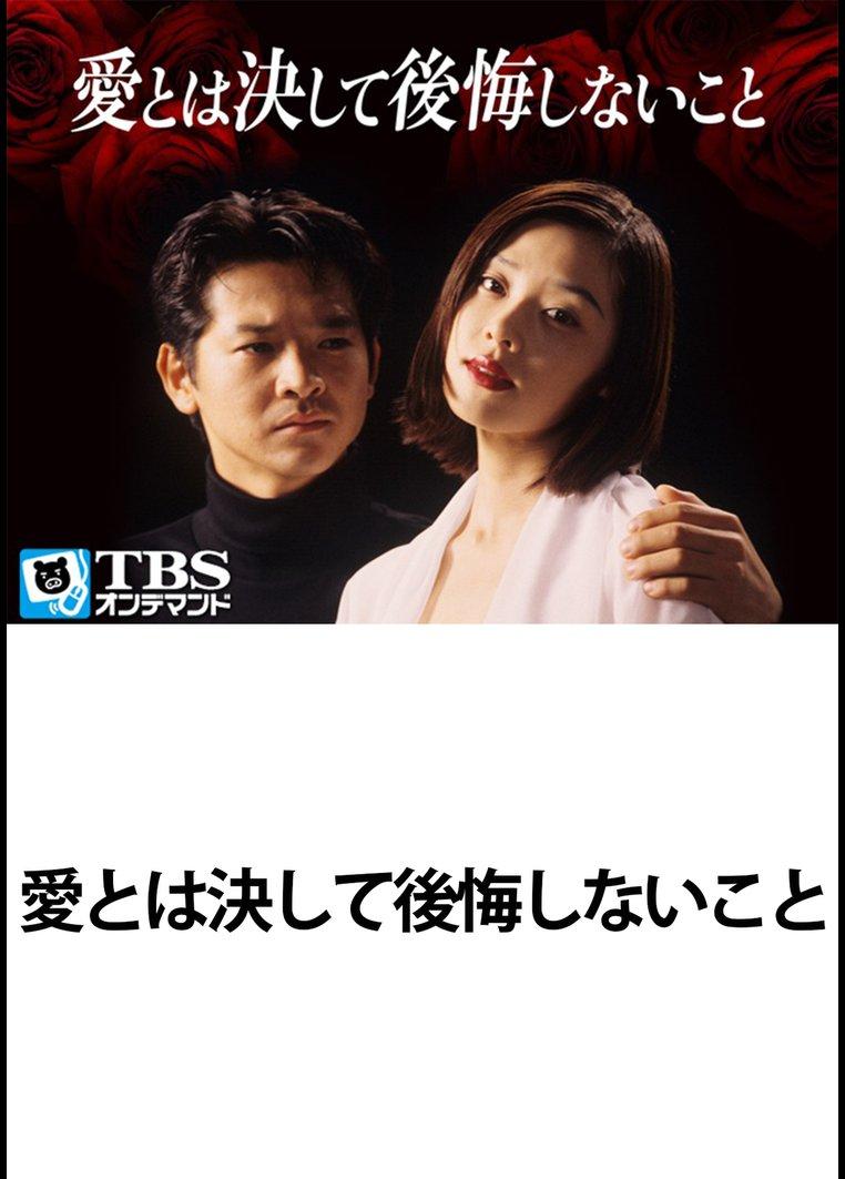 愛とは決して後悔しないこと 【T...