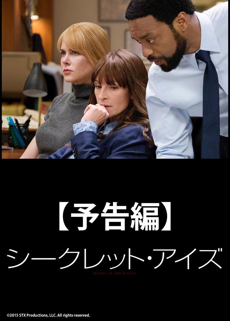 【予告編】シークレット・アイズ