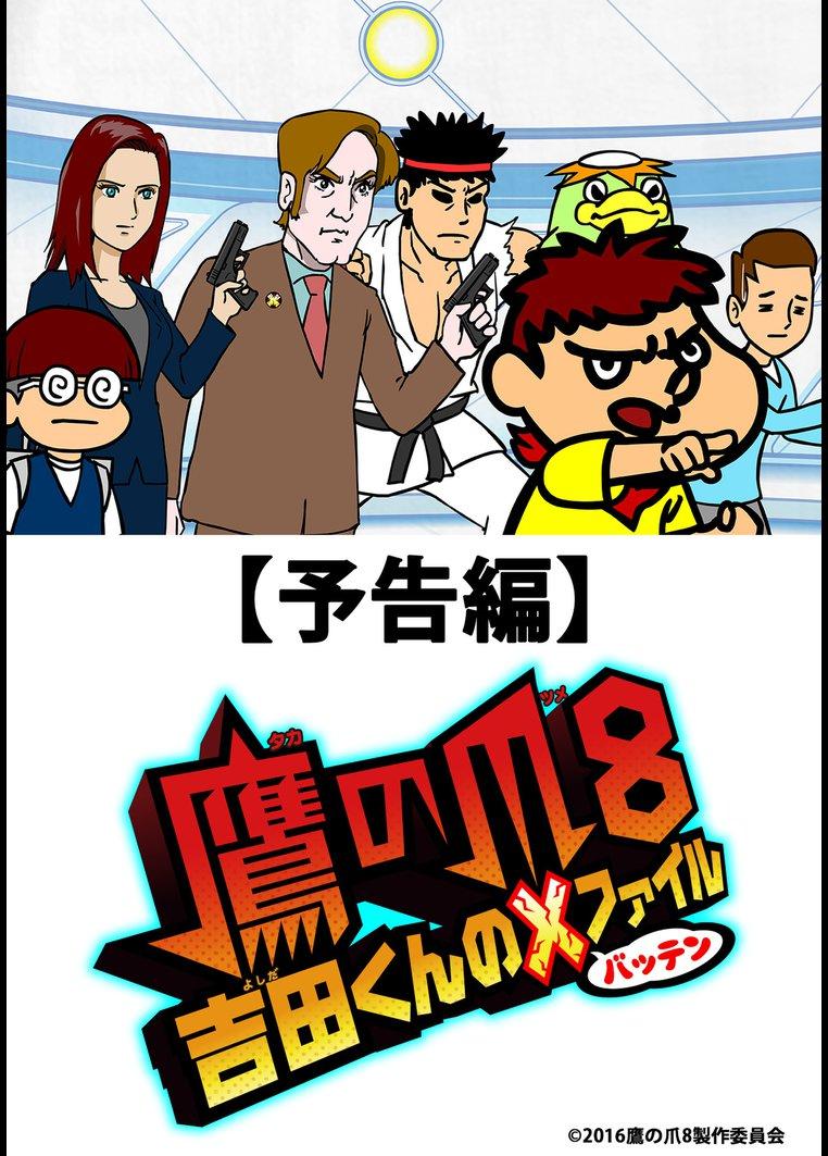 【予告編】鷹の爪8 吉田くんのX(バッテン)ファイル