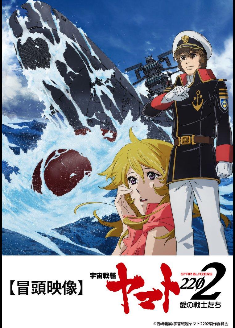 【無料冒頭映像】宇宙戦艦ヤマト2202 愛の戦士たち 第一章