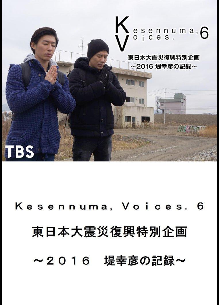 Kesennuma,Voices.6 東日本大震災復興特別企画~2016 堤幸彦の記録~【TBSオンデマンド】