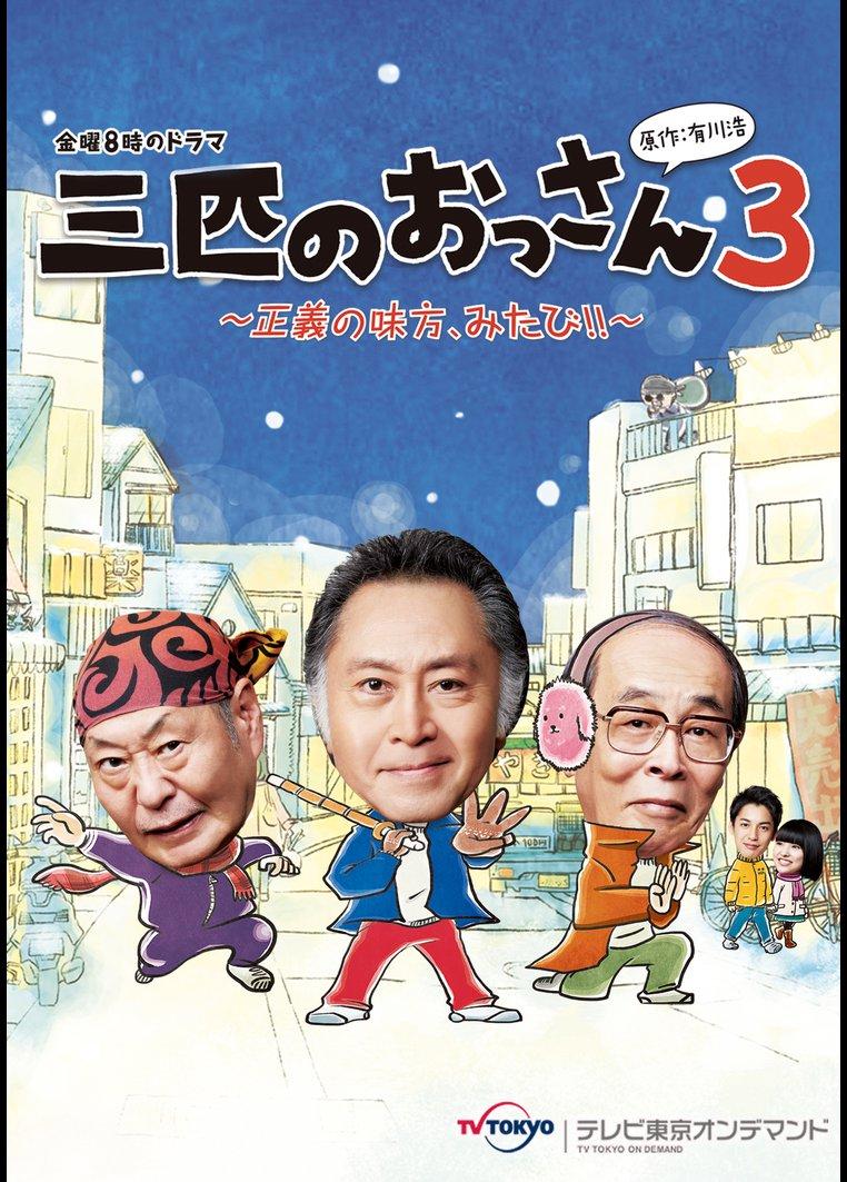 三匹のおっさん3~正義の味方、みたび!!~
