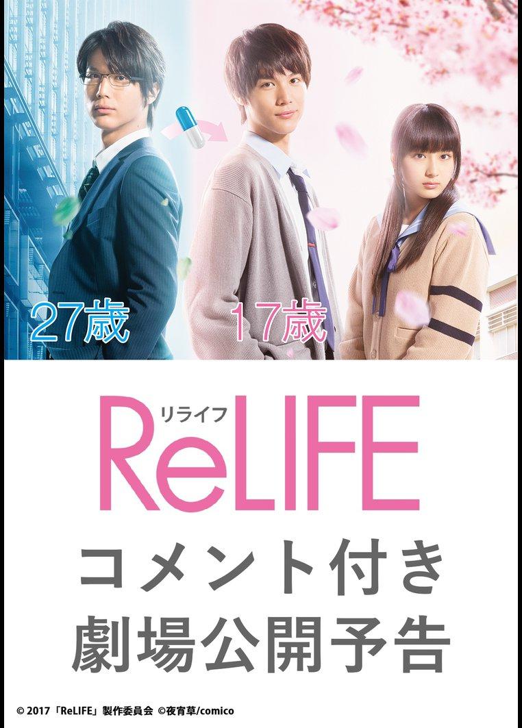 ReLIFE コメント付き劇場公開予告
