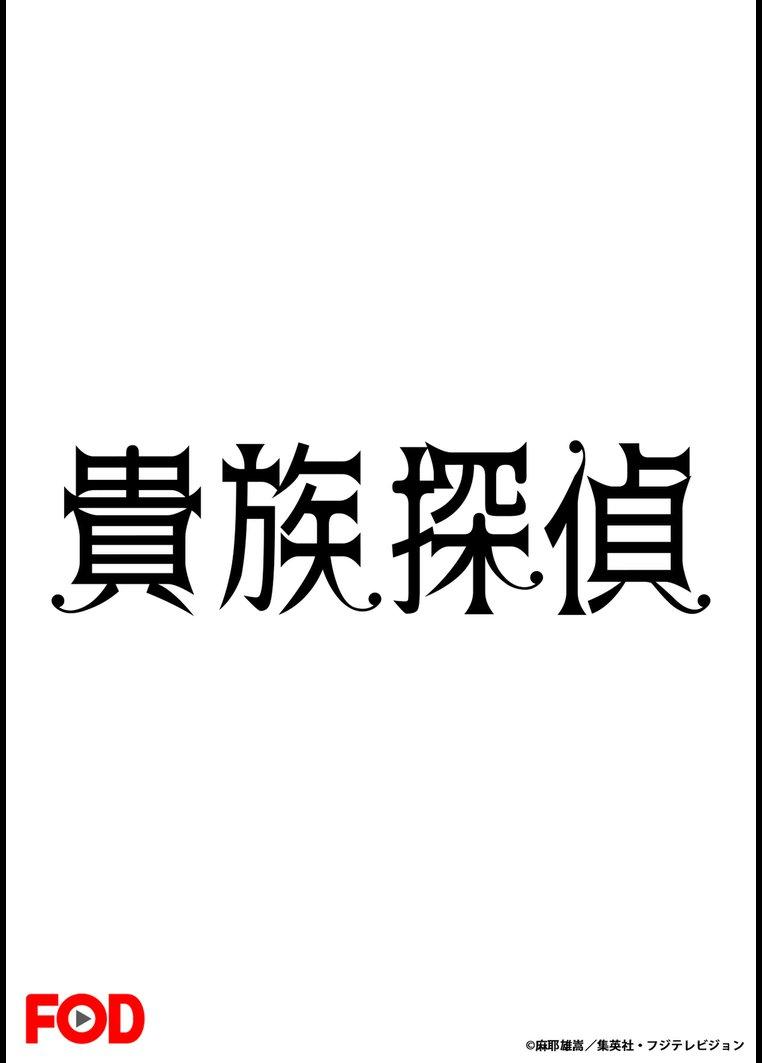 貴族探偵【フジテレビオンデマンド】