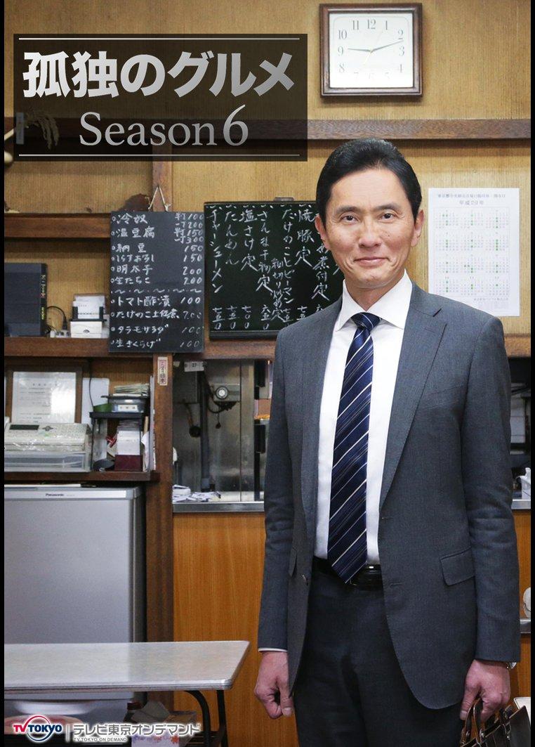 孤独のグルメ Season6【テレビ東京オンデマンド】