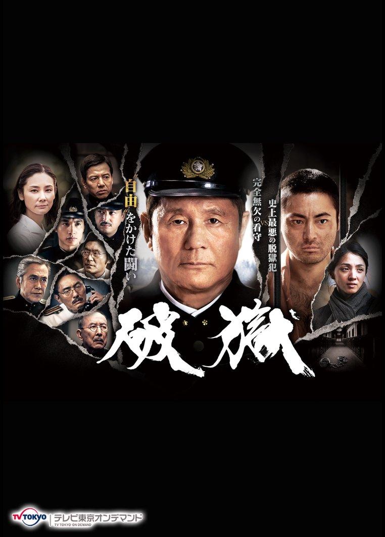 破獄 【テレビ東京オンデマンド】