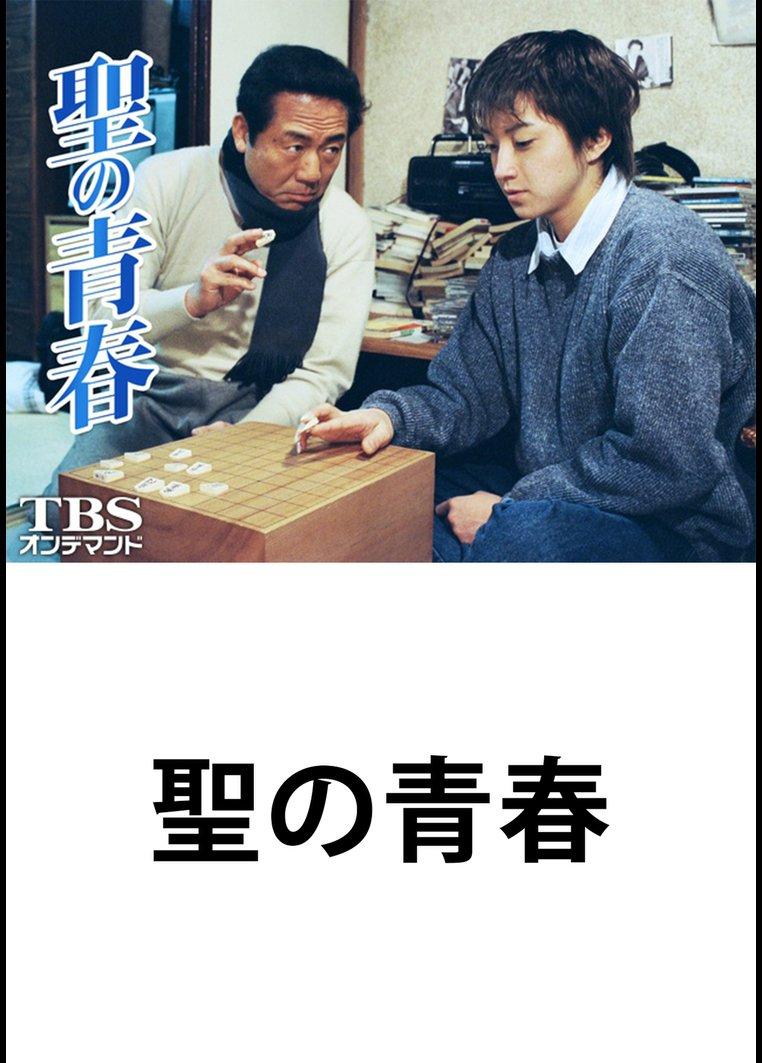 聖の青春 【TBSオンデマンド】