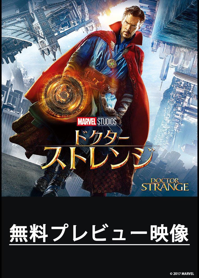【無料プレビュー映像】ドクター・ストレンジ