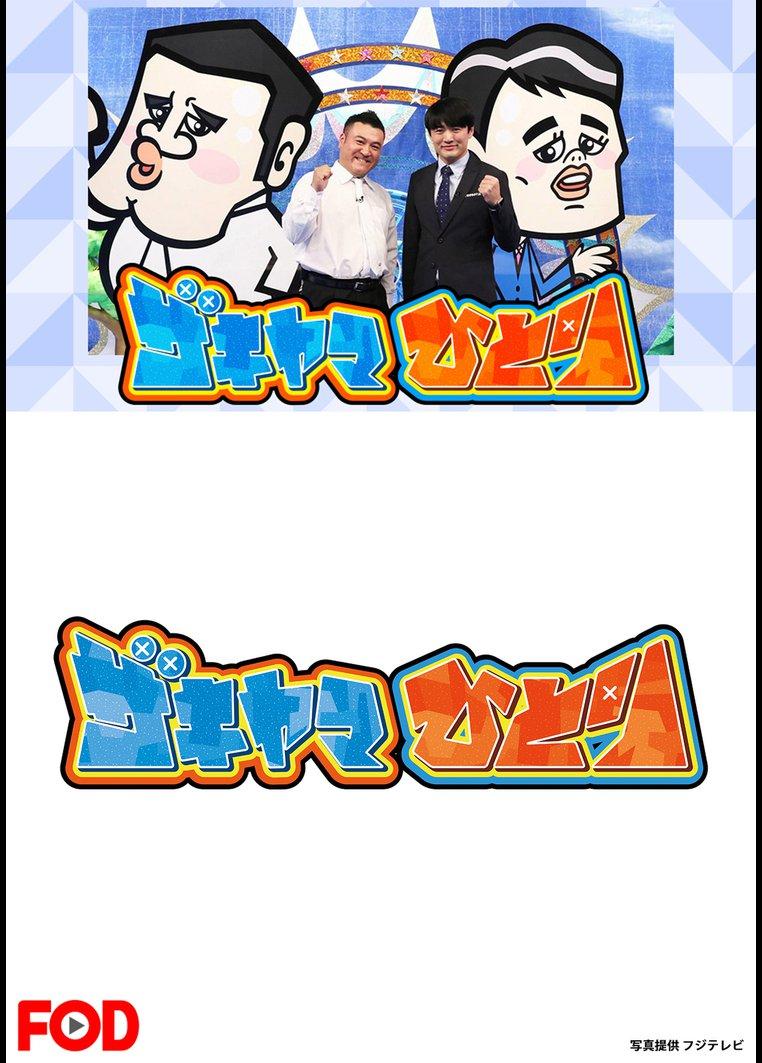 ザキヤマひとり【フジテレビオンデマンド】