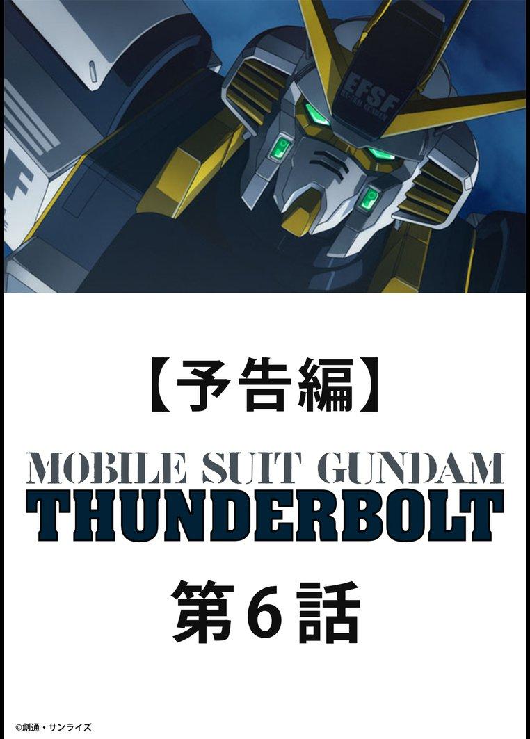 【予告編】 機動戦士ガンダム サンダーボルト 第6話