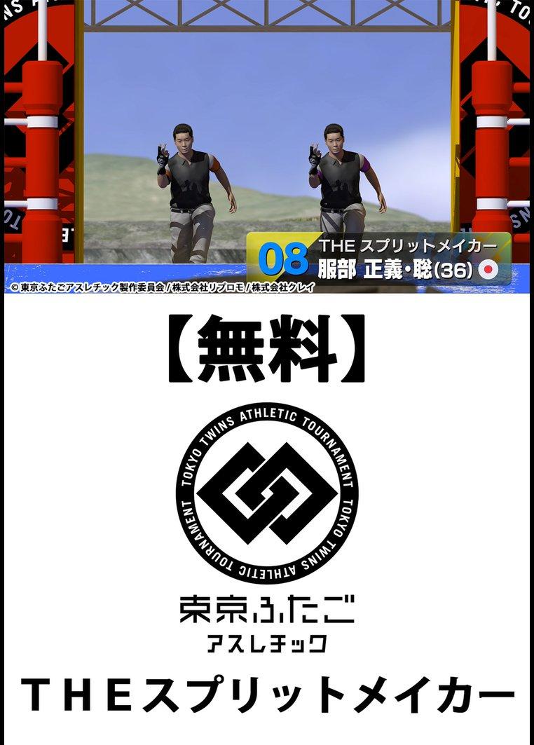 【無料】東京ふたごアスレチック THEスプリットメイカー