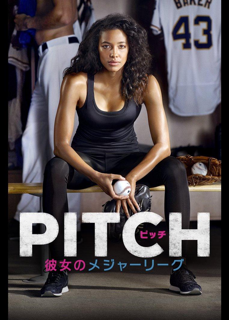 ピッチ 彼女のメジャーリーグ シーズン1