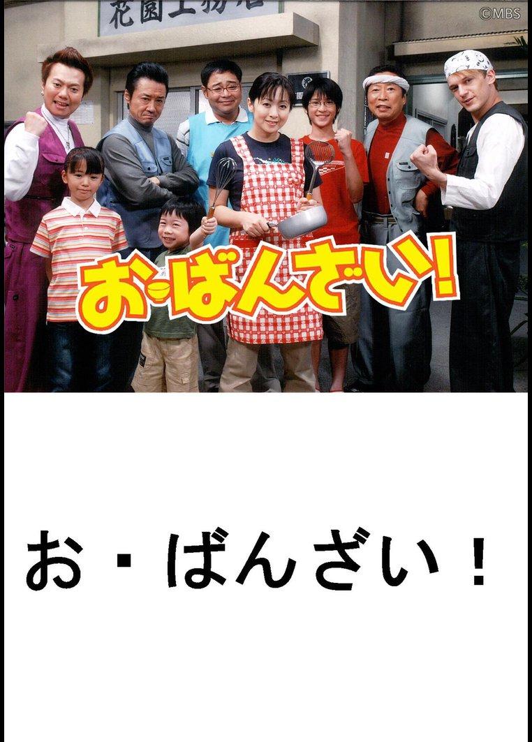 お・ばんざい! 【TBSオンデマンド】