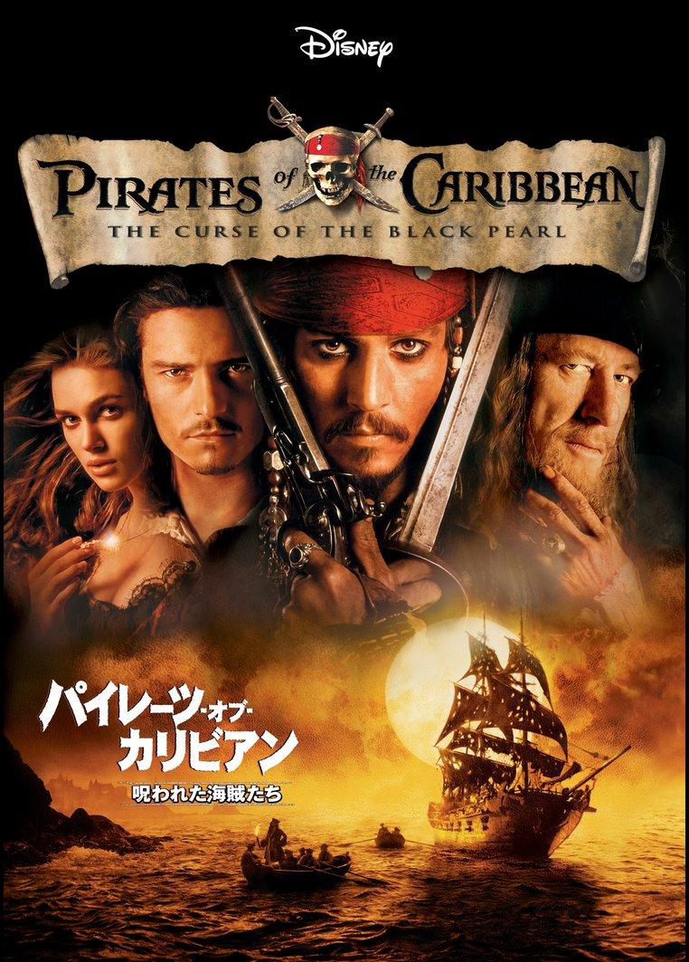 パイレーツ・オブ・カリビアン/呪われた海賊たち<字幕/吹替パック>