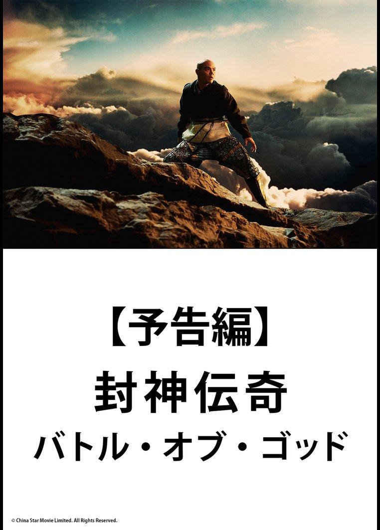 【予告編】封神伝奇 バトル・オブ・ゴッド