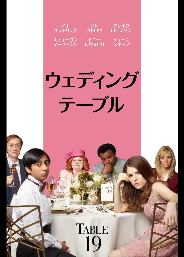ウェディング・テーブル<字幕/吹替パック>