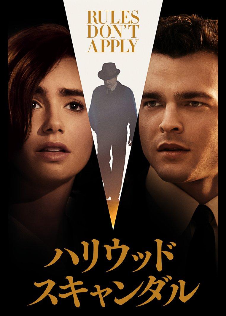 ハリウッド・スキャンダル<字幕/吹替パック>