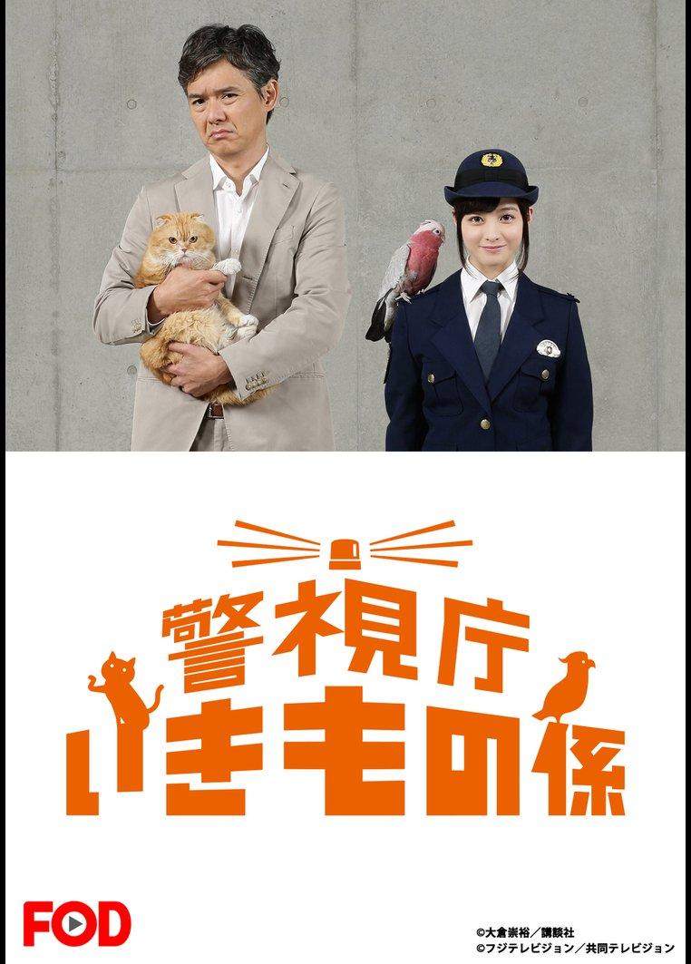 警視庁いきもの係【フジテレビオンデマンド】