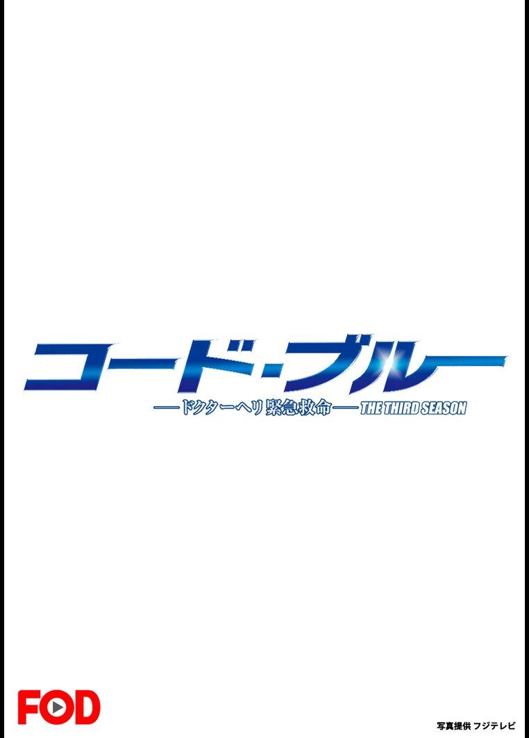コード・ブルー-ドクターヘリ緊急救命-THE THIRD SEASON【フジテレビオンデマンド】