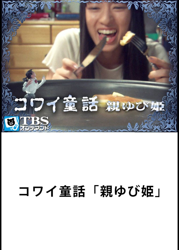 コワイ童話「親ゆび姫」【TBSオンデマンド】