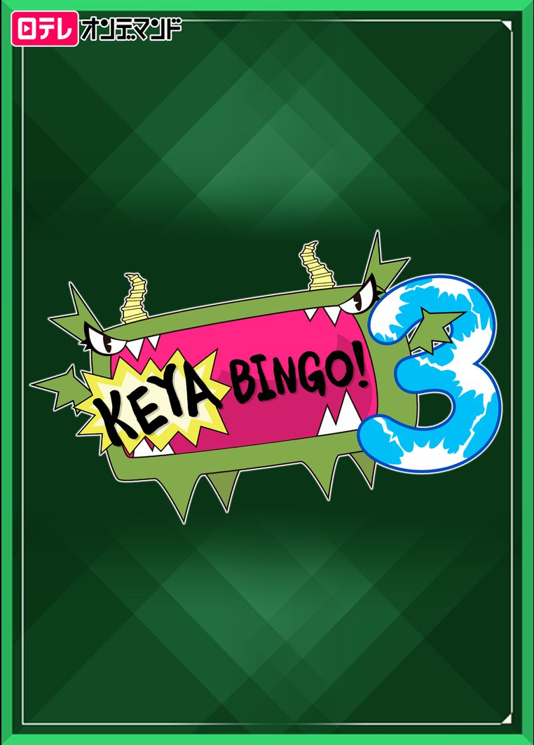 KEYABINGO!3【日テレオンデマンド】