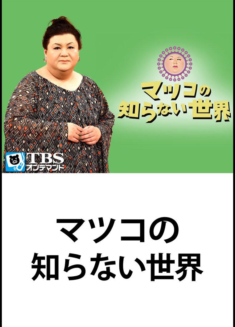 マツコの知らない世界 【TBSオンデマンド】