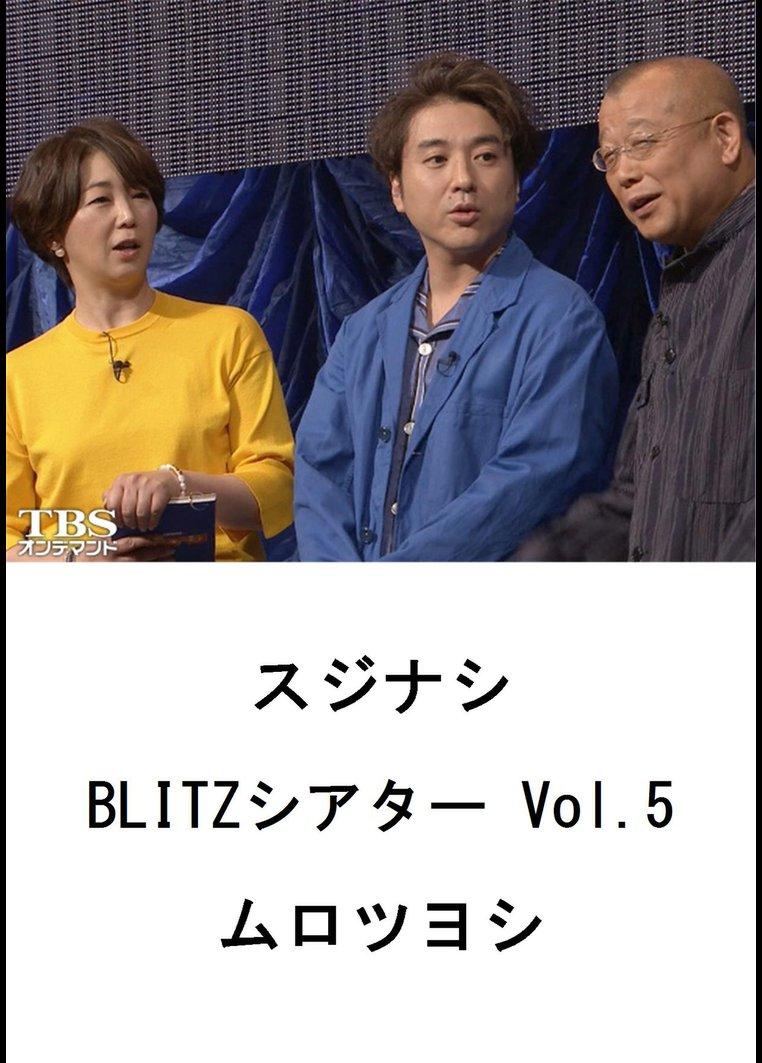舞台「スジナシ BLITZシアター Vol.5」 ゲスト:ムロツヨシ【TBSオンデマンド】