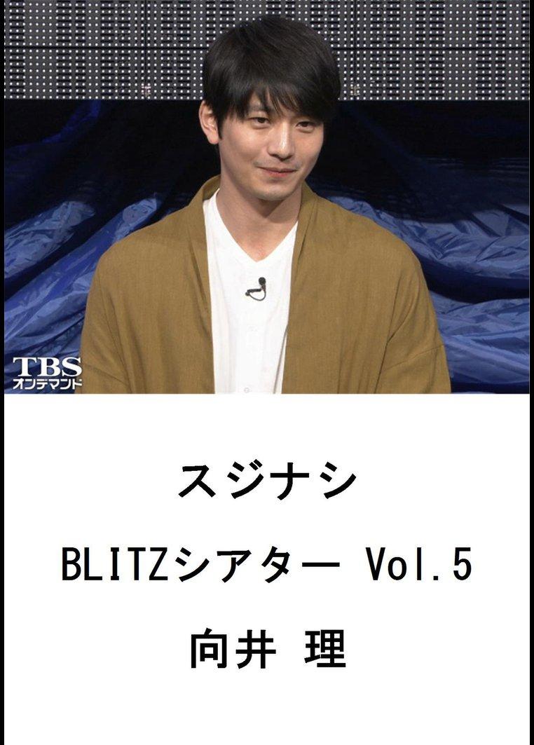 舞台「スジナシ BLITZシアター Vol.5」 ゲスト:向井理【TBSオンデマンド】