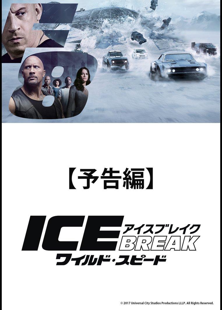 【予告編】ワイルド・スピード ICE BREAK