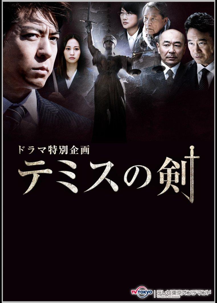 ドラマ特別企画 「テミスの剣」【テレビ東京オンデマンド】