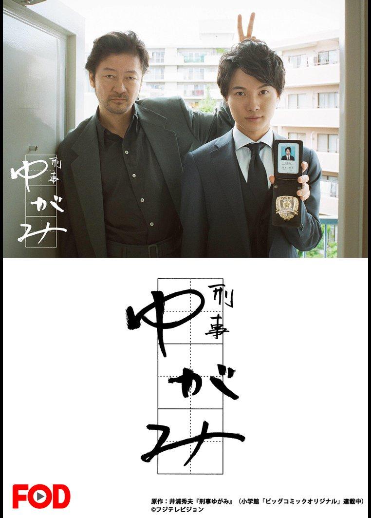刑事ゆがみ【フジテレビオンデマンド】