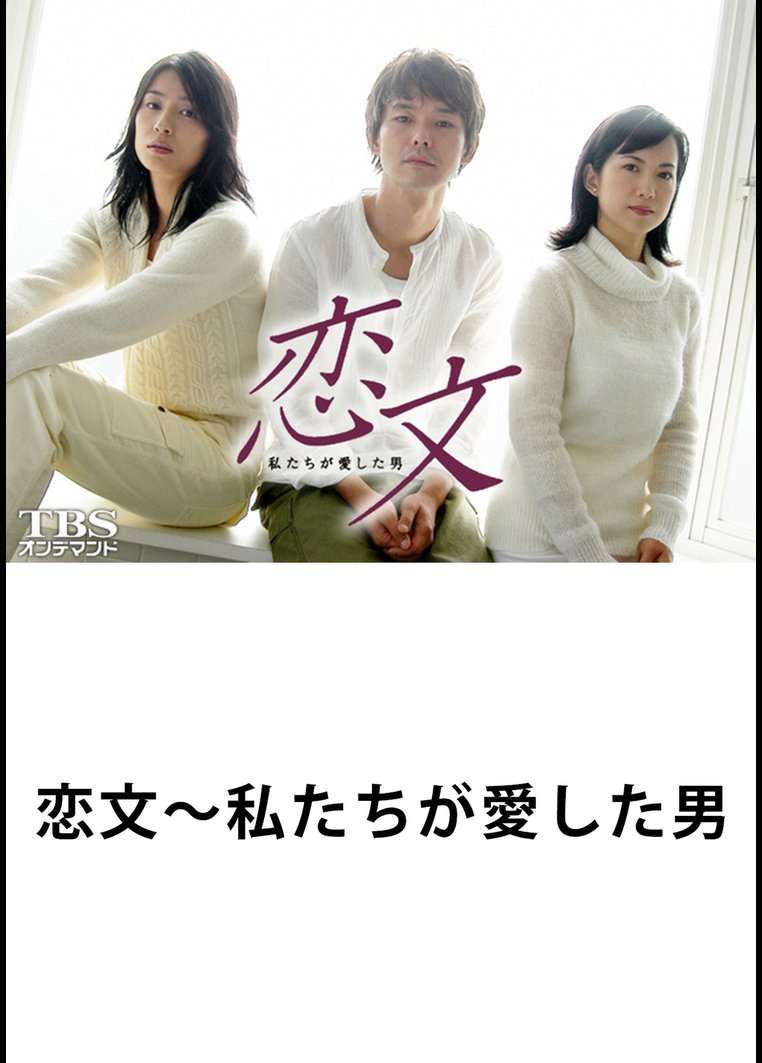 恋文~私たちが愛した男【TBSオンデマンド】