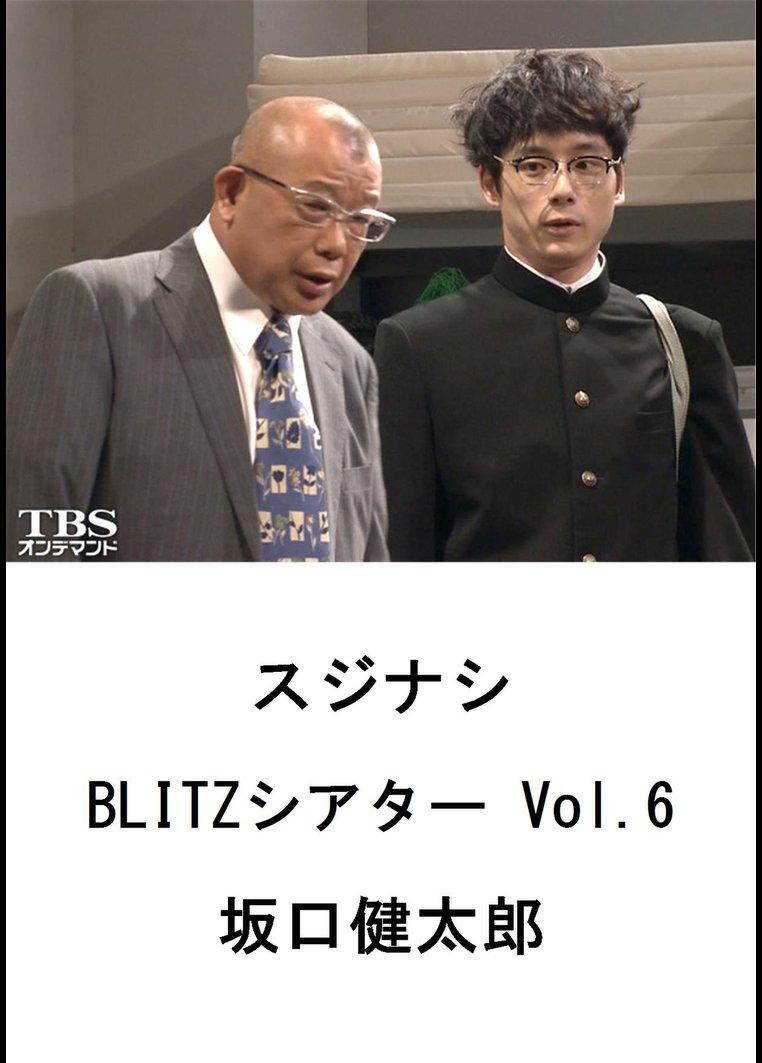 舞台「スジナシ BLITZシアター Vol.6」 ゲスト:坂口健太郎【TBSオンデマンド】