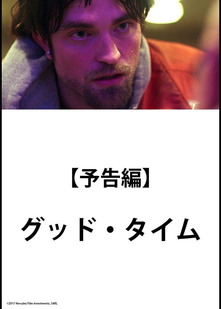 【予告編】グッド・タイム