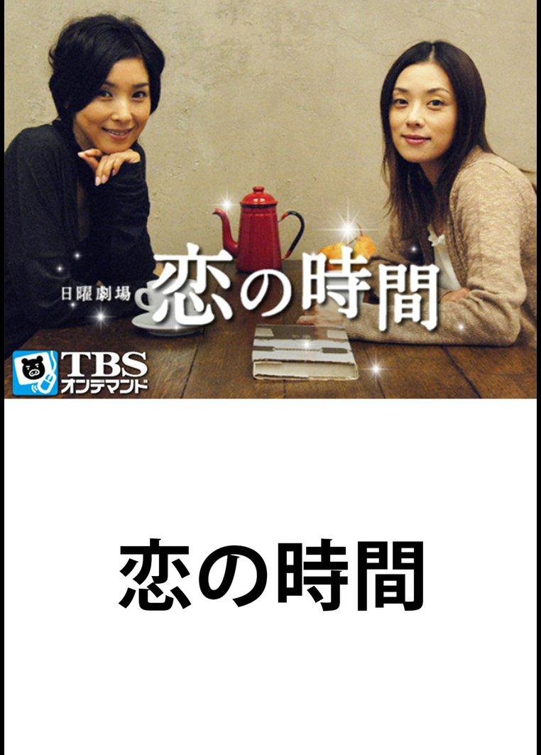 恋の時間【TBSオンデマンド】
